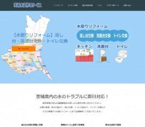 茨城水道修理サービス