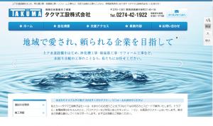 ◆タクマ工設株式会社◆