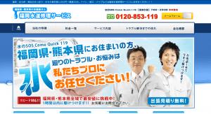 ◆福岡水道修理サービス◆