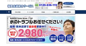 ◆福岡水道綜合サービス◆