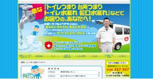 ◆アップル水道設備◆