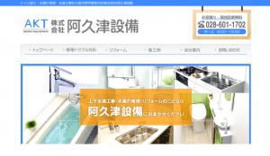 ◆株式会社阿久津設備
